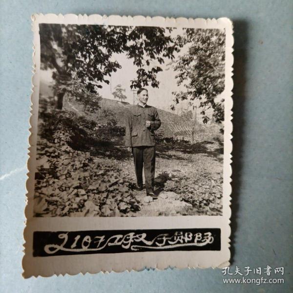 老照片 2107工程 郧阳