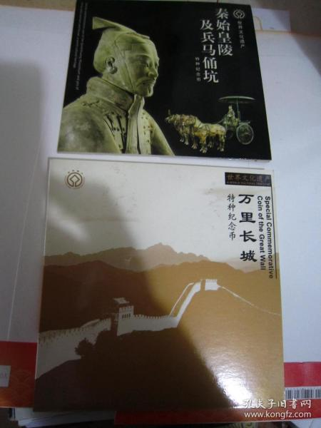 长城,兵马俑