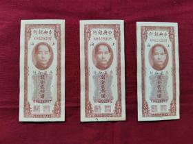 民国纸币,关金券     3张,关金2000元(贰仟元),上海,KH628207、628208、628209,民国三十六年,美国钞票公司