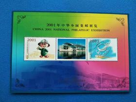 2001年中华全国集邮展览纪念张