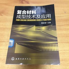 复合材料成型技术及应用