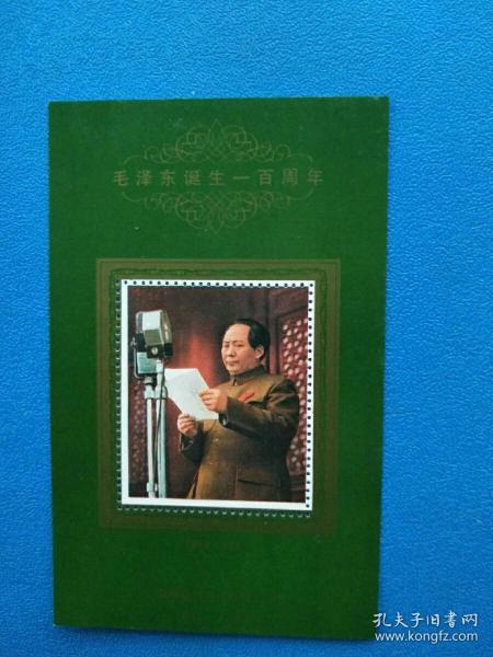 毛泽东同志诞生一百周年  纪念张