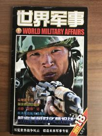 世界军事2011.18(九月下)