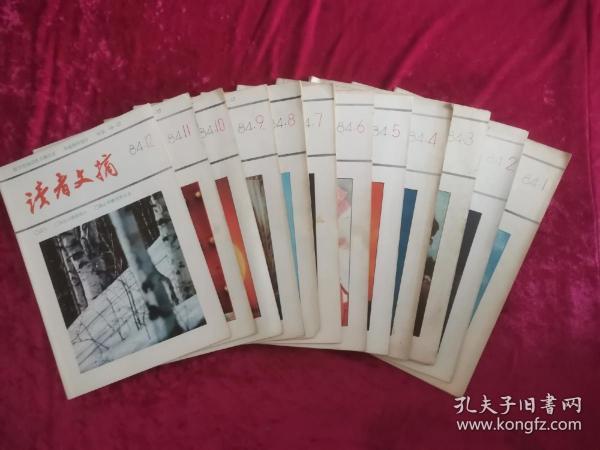 读者文摘 月刊 1984/1-12(库存2)