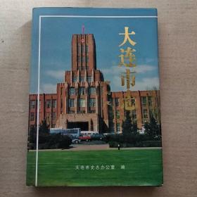 大连市志:1840~1990.审判志