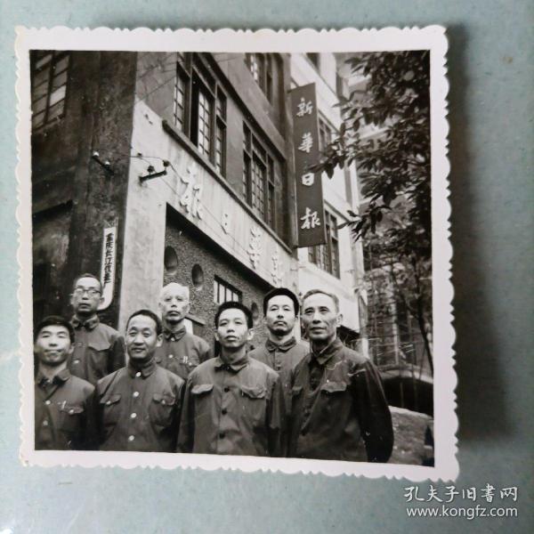 老照片 新华日报旧址(现为重庆长江仪表厂)留影