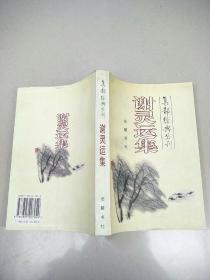 谢灵运集/集部经典丛刊   原版内页干净