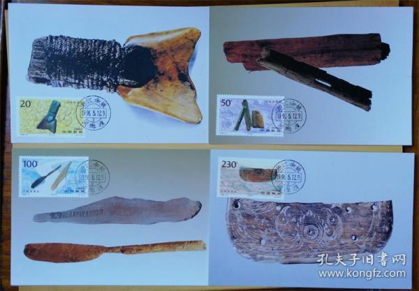 集邮总公司1996-10MC27河姆渡遗址极限明信片