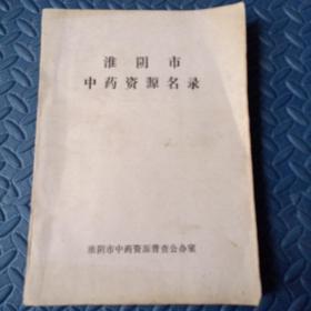 淮阴市中药资源名录(油印本)