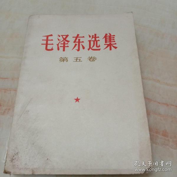 《毛泽东选集》。第五卷