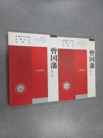 曾国藩(共两册):血祭、黑雨    2册合售