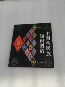 花儿朵朵:中国各民族知识图谱