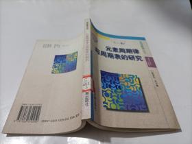 北京教育丛书 元素周期律与周期表的研究