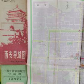 西安导游图/1981年1版84年3印