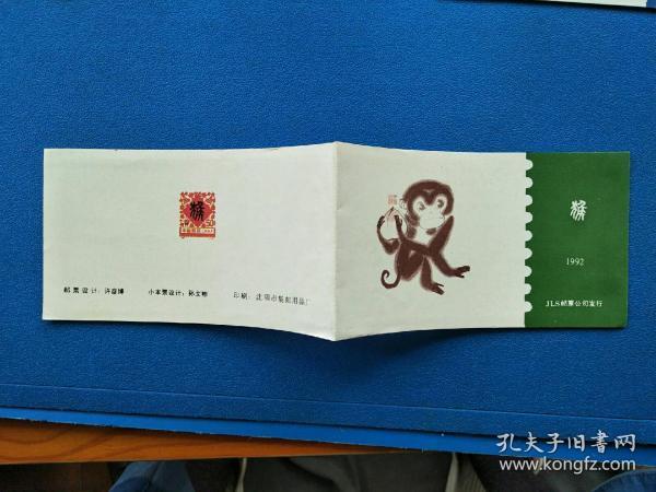 沈阳邮票公司发行壬申年本票封皮