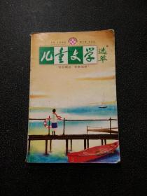 儿童文学 选萃 总29期 2008年 5