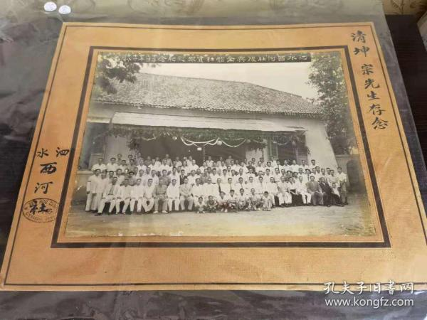 民国老照片 泗水西河社复兴全体社员摄影(印尼同乡会)东爪哇西河社林氏宗亲会