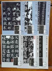 集邮总公司2007-30MC81中国古代书法——楷书极限明信片