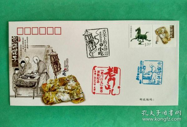 """天津""""老门口""""夜市开街纪念封---舌尖上的天津小吃*煎饼果子 【有纪念章印3枚和贴票空白封】"""