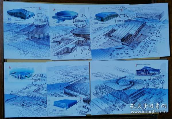 集邮总公司2007-32MC.AY-4第29届奥林匹克运动会——竞赛场馆极限明信片