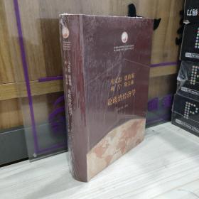 中国社会科学院马克思主义理论学科建设与理论研究系列丛书:马克思、恩格斯、列宁、斯大林论政治经济学