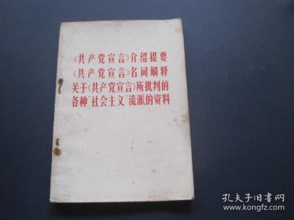 《共产党宣言》介绍提要《共产党宣言》名词解释关于《共产党宣言》所批判的各种社会主义流派的资料