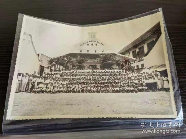 民国老照片 中华学校中学合影