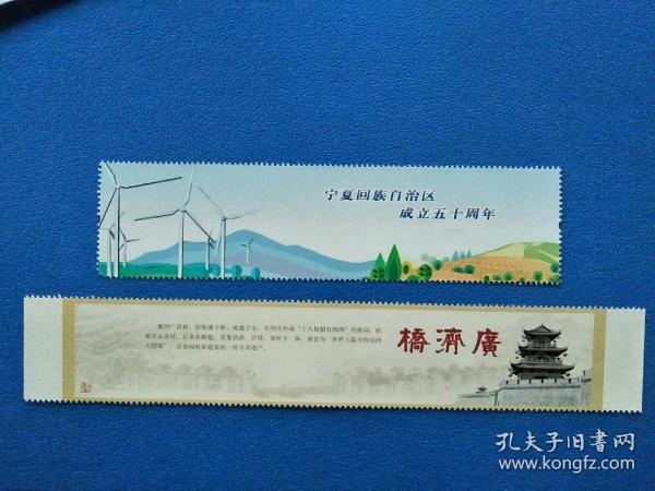 广济桥 宁夏回族自治区成立五十周年过桥联附票二张