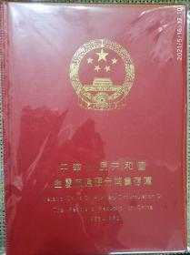 中华人民共和国铝制硬分币 一二五分硬分币集存薄 壹分贰分伍分硬分币 1955年--1992年收藏册(含硬币共65枚)中间壹分缺81年92年,贰分缺80年92年,伍分缺79年80年81年。