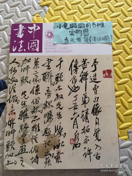 中国书法 齐白石手稿题跋特辑