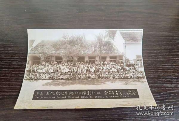 民国老照片 宋领事考察学校合影