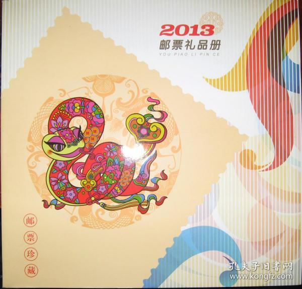 2013年邮票礼品册