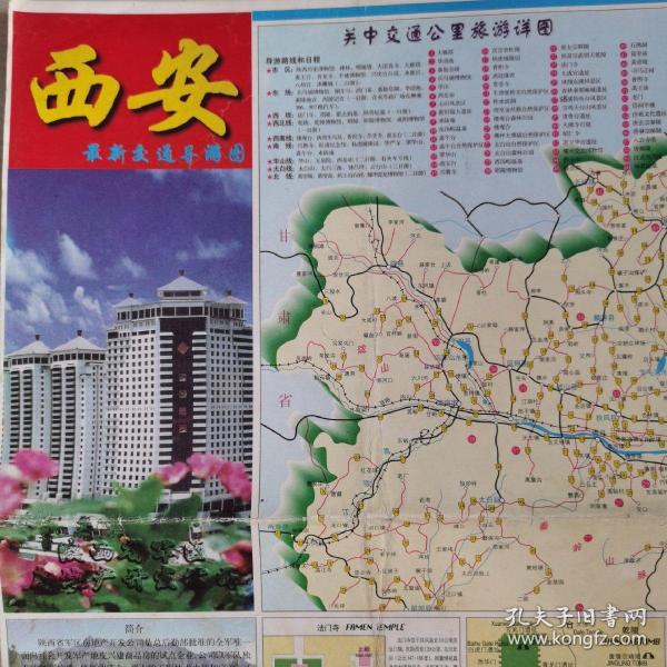 西安最新交通导游图/1999年1版1印