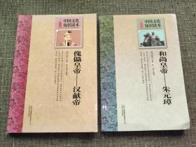 中国文化知识读本【2本合售】:傀儡皇帝(汉献帝)、和尚皇帝(朱元璋)
