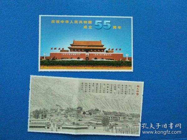 庆祝中华人民共和国成立55周年  拉卜楞寺过桥联附票二张