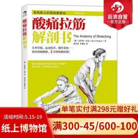 后浪直营  酸痛拉筋解剖书 你的私人拉筋健身指南 拍打拉筋 肌肉拉伸训练 健身书籍 精准拉伸基本动作 健身锻炼教程