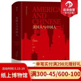 美国人与中国人精装 许烺光 菊与刀中美巨型文明社会比较 人类学社会学文化入门普及读物书籍