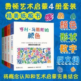 费顿艺术启蒙认知系列套装全4册 环保油墨彩色插图数字形状颜色反义词抽象思维学习儿童学前教育亲子阅读绘本