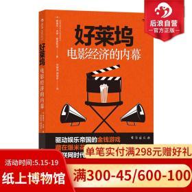 好莱坞电影经济的内幕经济学 金融 商业 电影市场经济书籍 业内潜规则 名利场玩法