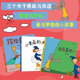 小小的故事全三册 翻开三本小小的书 握住内心的快乐和安全感 儿童文学 浪花朵朵童书 绘本书籍