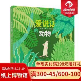 爱说话的动物 37种动物的声音及声音背后的自然奥秘 自然科普生物知识书籍 浪花朵朵童书