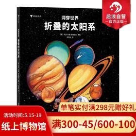 洞穿世界 折叠的太阳系 八大行星立体设计视觉艺术直观科普太阳系全景宇宙科普百科书籍 浪花朵朵童书