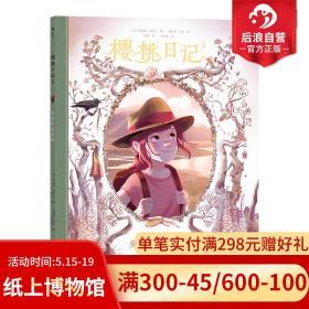 樱桃日记5 英仙座流星雨 彩色插图小学生儿童故事动漫绘本小说书籍