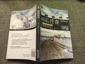 制服搜查 (超真实警察小说。作者佐佐木让为2020年直木奖获得者)