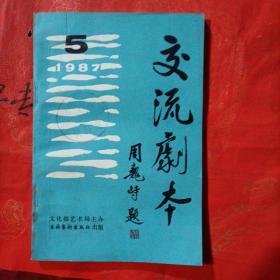 交流剧本:1987/5