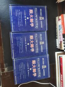跟大师学管理、经营、营销(全三册)