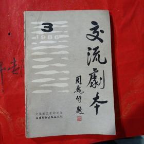 交流剧本:1986/3