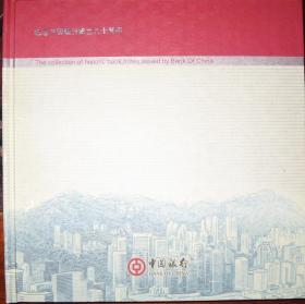 纪念中国银行成立九十周年(钱币册)