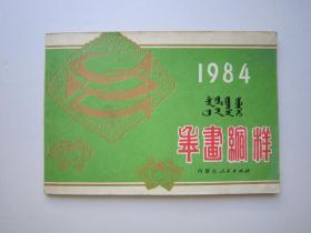 1984年画缩样