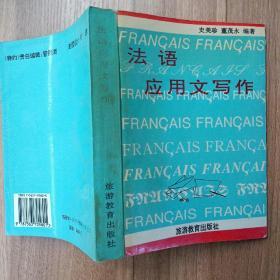法语应用文写作(第3版)
